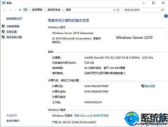 分享最新一批windows server 2019激活密钥(附带激活使用方法