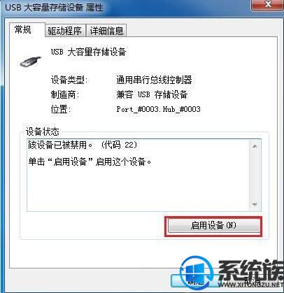 win7系统USB接口不能用的解决办法