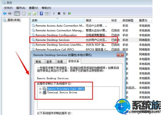 win7如何开启远程控制电脑_开启远程功能的图文教程