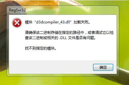 Win7系统弹出缺少D3DCompiler_47.dll文件的修复方法
