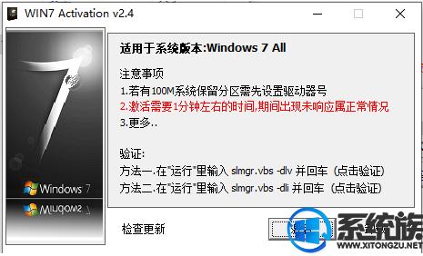 Win7旗舰版2020最新激活工具|Win7通用激活工具绿色版v0.9.7下载