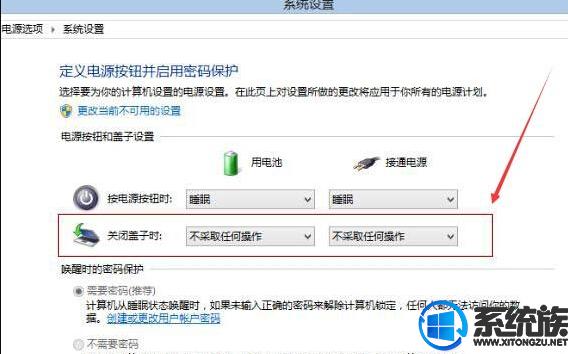 惠普Win10笔记本开盖会自动开机怎么办?(附方法)