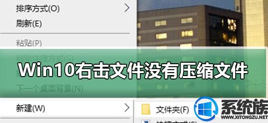 win10系统中右键无压缩工具选项如何进行压缩文件