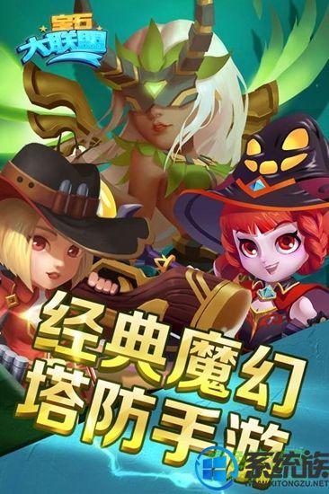 宝石大联盟九游版