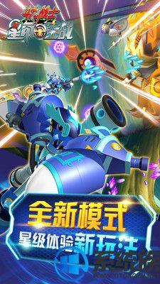 斗龙战士之星印空战游戏下载