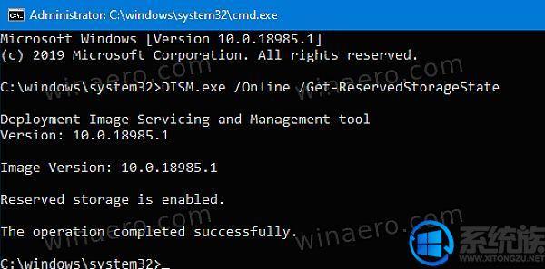 """微软新增DISM命令行 可以让用户更安全的调整""""保留的存储""""选项"""