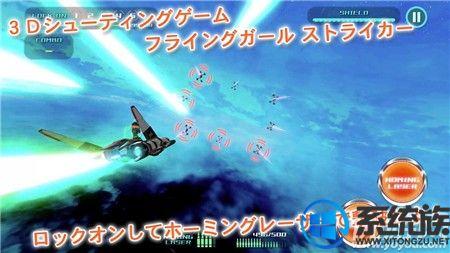FlyingGirlStriker