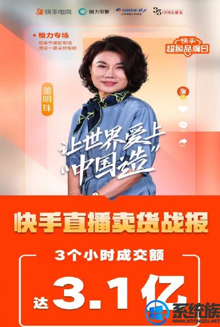 董明珠快手直播3小时成交额达3.1亿