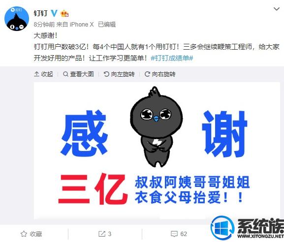 钉钉:用户数破3亿,平均每4个中国人就有一个使用