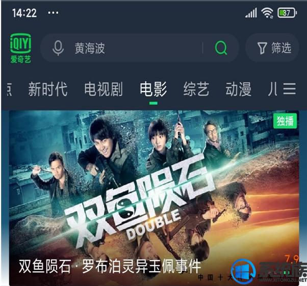 爱奇艺正式正式支持 AV1 格式电影