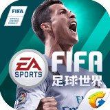 FIFA足球世界无限金币钻石版