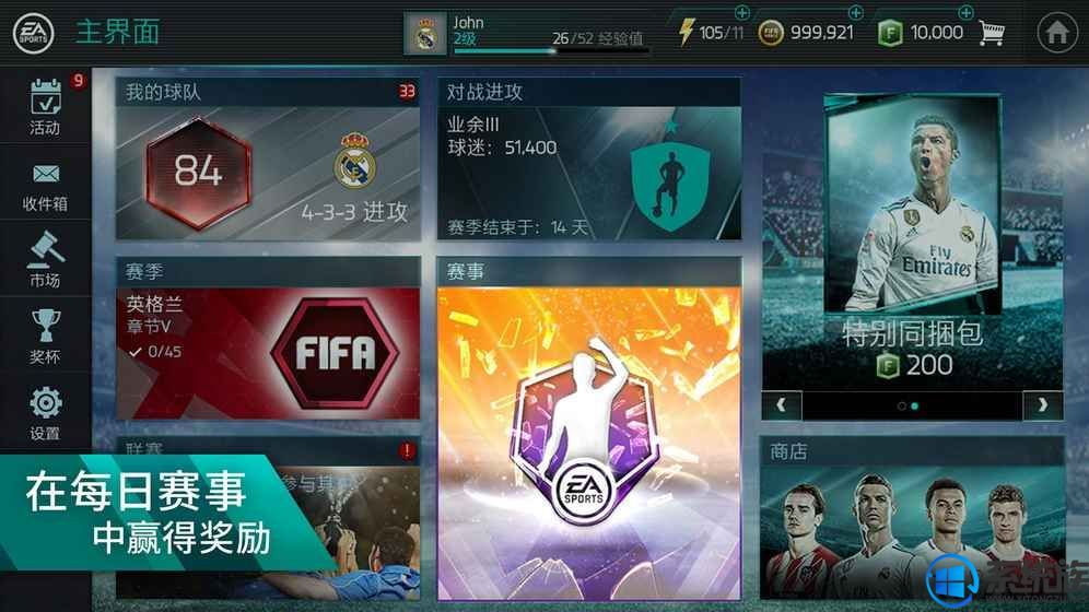 腾讯《fifa足球世界》