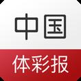 中国体彩报