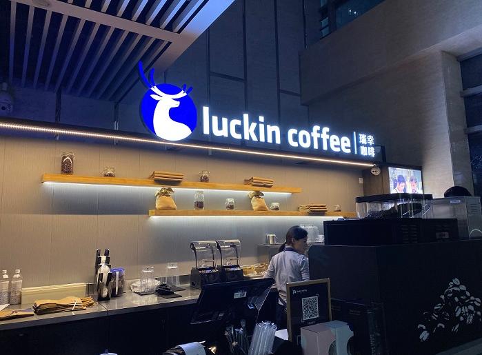 瑞幸咖啡内斗仍在继续,两位独立董事辞职