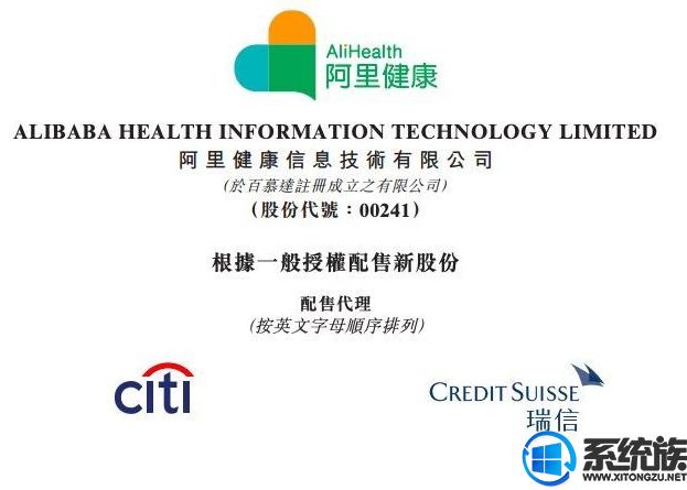 阿里健康首次公开募资约为100亿港元