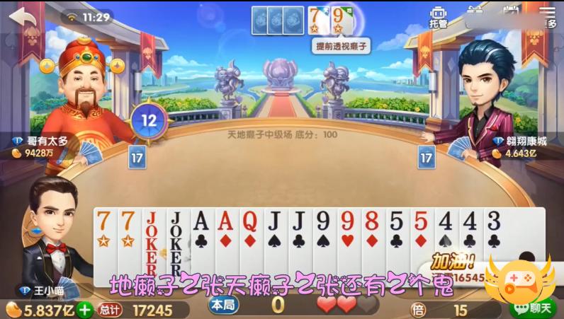 斗地主之一手好牌如何打出超高倍数