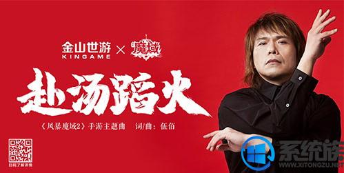 魔域系列新作《风暴魔域2》将于9月10日全平台公测