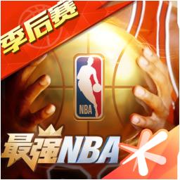 最强NBA手游免费版