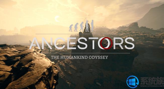 《先祖:人类奥德赛》带你进入到一千万年前的非洲大陆上