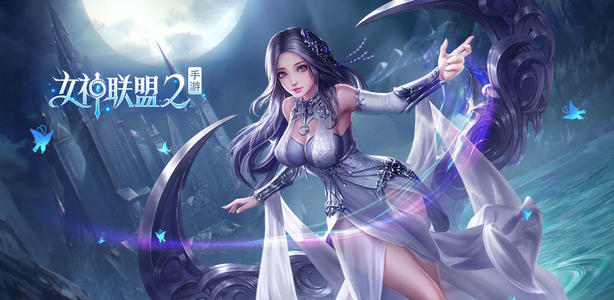 女神联盟2独特的手游下载合集