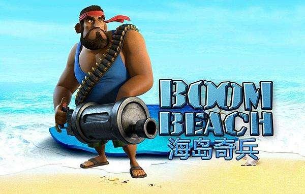 海岛奇兵细节完美的游戏免费下载合集