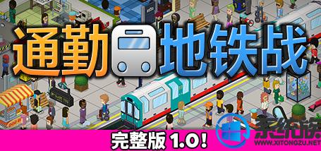 模拟新游《通勤地铁站》上架Steam,受到86%的好评
