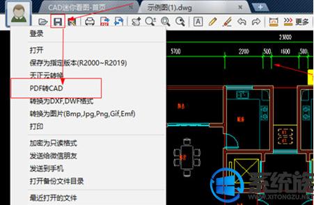 CAD迷你看图如何把图纸转换成pdf图像|CAD迷你看图转换pdf教程