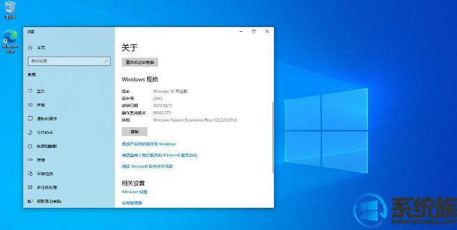 微软Windows 10 20H2正式发布,有着五个新功能和更改