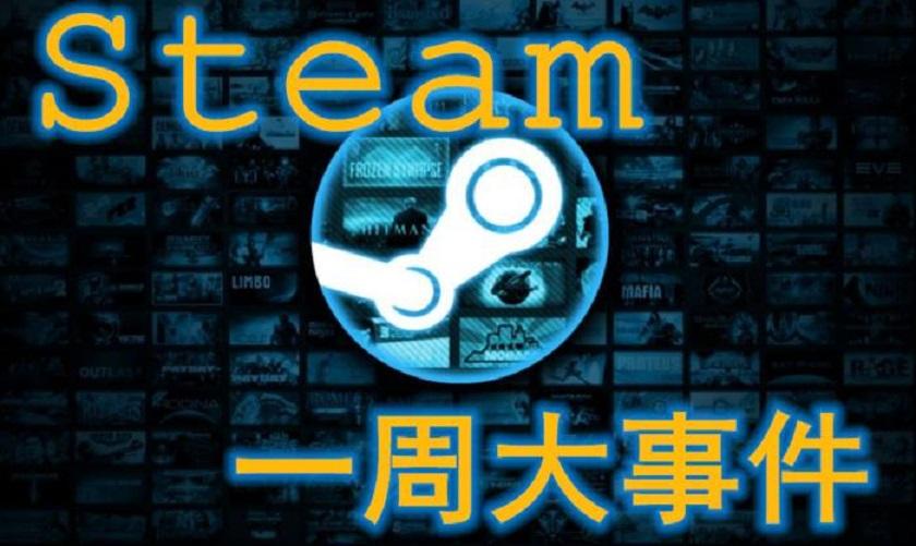 Steam一周大事件:卡普空遭勒索7268万;世嘉亏损30亿