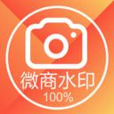 微商水印相机下载安卓独立版