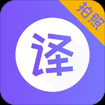 翻译全能王app中文版