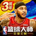 NBA篮球大师礼包现金版