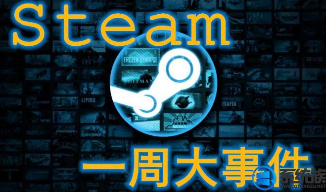 Steam一周大事件:蒸汽平台年初上线;女蜘蛛侠造型惊艳宅男