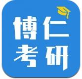 博仁考研免费版软件