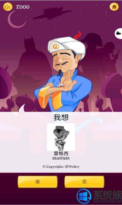 akinat灯神破解版