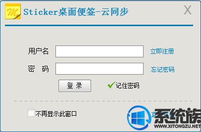 sticker桌面便签pc版