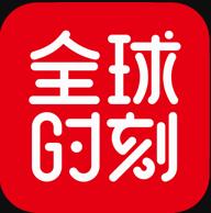 全球时刻中文版