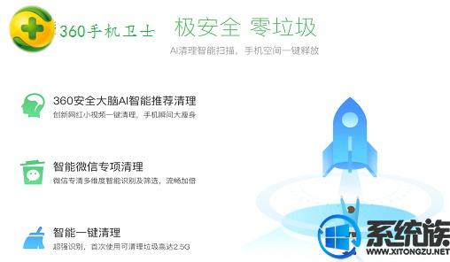 360手机卫士中文版