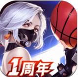 潮人篮球正式版