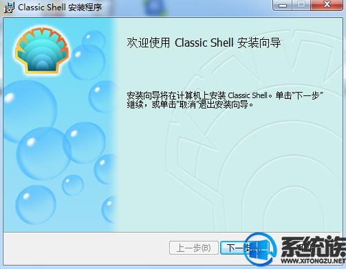 Classic Shell电脑版